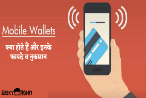 Mobile Wallet In Hindi